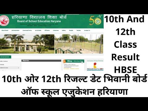 haryana-board-result-detail