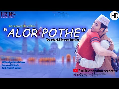Alor Pothe Islamic Short Film Chapa Buzz Express