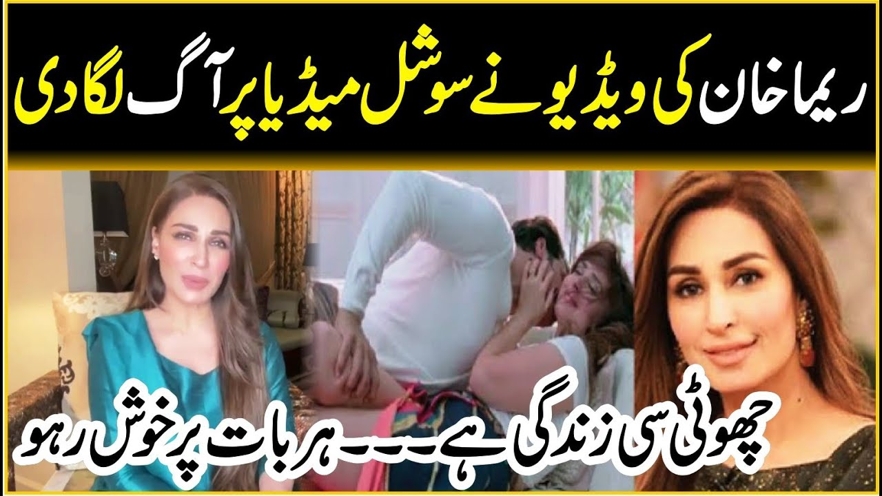Download Celebrity Reema Khan Hot Video Viral || Social Media || SubTak