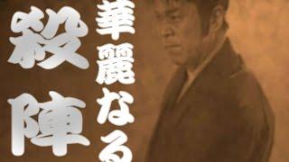 舞台の殺陣さばきが凄い!昭和の名優、若山富三郎の物語 新銀幕愚連隊 若山騎一郎 検索動画 30