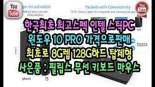 YGTV UFO 에서 뽑아온 스틱PC 인텔 인사이드 4…