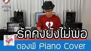 รักคงยังไม่พอ- เสือ ธนพล Piano Cover by ตองพี