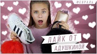 Лайк от Адушкиной // Февраль