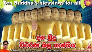 දස බුදු විවරණ බල ශාන්තිය Dasa Budu Vivarana Bala Shanthiya Ten Buddhas Blessing for all