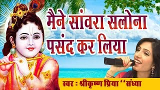 Krishna Bhajan 2017 || Maine Sanwra Salona Pasand Kar Liya || Krishna Priya  # Ambey Bhakti