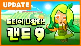 시금치맛 쿠키, 신규 탐정런, 드디어 찾아온 랜드9! …