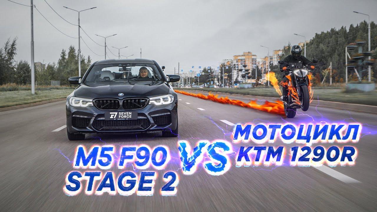180 лс МОТОЦИКЛ KTM vs 800+ лс BMW M5 F90 Stage 2