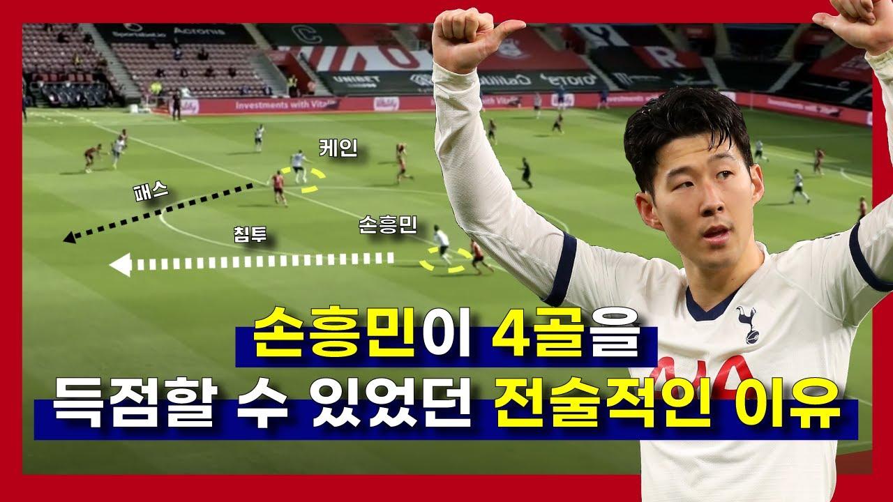 손흥민이 4골을 득점할 수 있었던 전술적인 이유 (feat.케인의 패스)