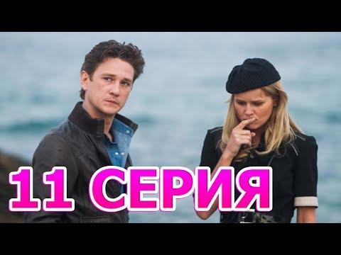 Анка с молдаванки 2015 смотреть онлайн 11 12 серия