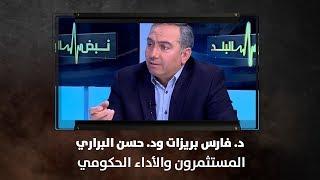 د. فارس بريزات ود. حسن البراري - المستثمرون والأداء الحكومي
