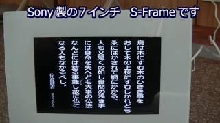 SoNY デジタルフォトフレームS-Frame での表示