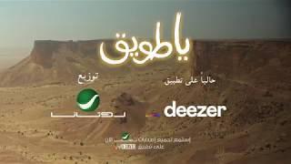 Ayed Youssef ... Ya Tuwaiq - Promo | عايض يوسف ... يا طويق