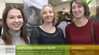 В Ноябрьске год театра открыли премьерой