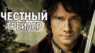 Честный трейлер - Хоббит: Нежданное путешествие (русская озвучка)