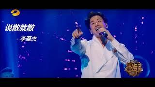 《歌手2018》李圣杰 《说散就散》- 第12期 - Shuo san jiu san - Sam Lee (Singer 2018 EP 12)
