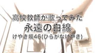 ひらがなけやきに初挑戦! 長濱ねるさんが漢字欅の専任になりましたが、...