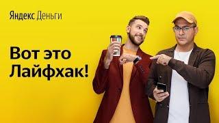 Платёж привязанной картой через Яндекс.Деньги (Мартиросян и Бебуришвили)