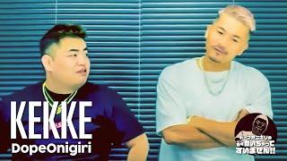 YouTube動画:日本のスター DJ KEKKEに色々聞いちゃってすいません PT.2