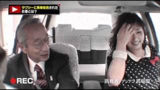 タクシーの防犯カメラは見た!すぐに乗車拒否された客!!アジアン馬場園編