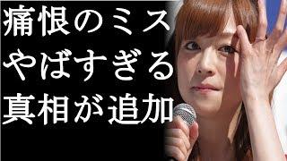 【衝撃】吉澤ひとみが謝罪会見時に実はやらかしていた、やばいことが今...