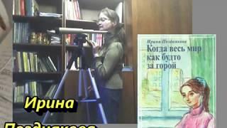 """бук трейлер по книгам """"Костя+Нина="""", """"Когда весь мир как будто за горой"""", """"Изумрудная рыбка"""""""