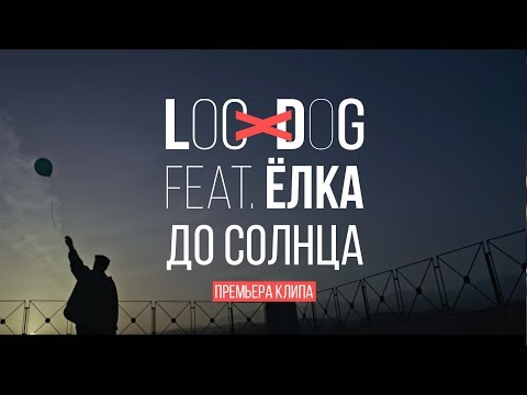 Loc-Dog - До солнца