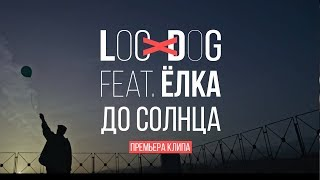 Download Loc-Dog feat. Ёлка - До солнца (0+) Mp3 and Videos
