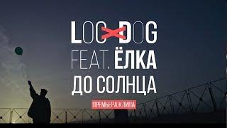 Смотреть клип Loc-Dog Feat. Ёлка - До Солнца