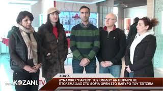 Η αποστολή του Ομίλου Αντισφαίρισης Πτολεμαϊδας στην Σόφια