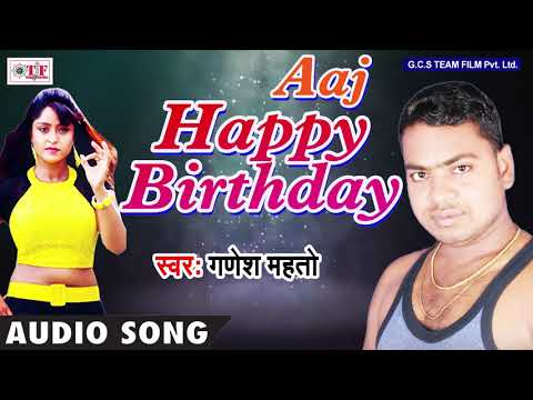 आज हैप्पी बर्थडे !! Top Bhojpuri Song !! Ganesh Mahato !! Hit Gana !! Aaj Happy Birthday