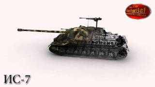 Модель танка ИС-7