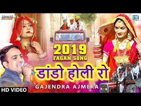Gajendra Ajmera New Fagan 2019 - डांडो होली रो | DAANDO HOLI RO | Rajasthani Fagan | RDC Rajasthani