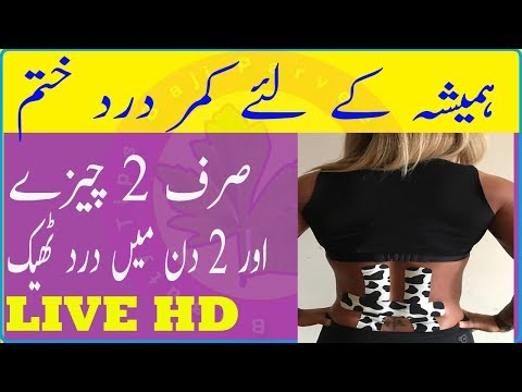 Back Pain Treatment Home Remedy - Natural Home Remedies For BACK PAIN RELIEF Quickly Fastest