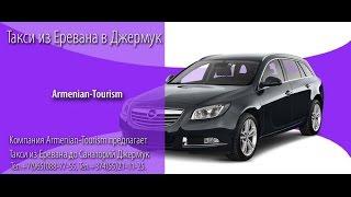 Такси из Еревана в Джермук(Такси Ереван Джермук. Online 24/7. Компания Armenian-Tourism предлагает услугу. Такси из Еревана аэропорта