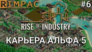 Rise Of Industry #6 | АЛЬФА 5 | Глобальная оптимизация производств!