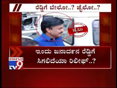 Download Ponzi Scam Case: 'Jail Or Bail' For Janardhan Reddy Today?