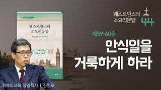 웨스트민스터 소요리문답 강해 44강/제59~60문. 안…