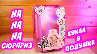 Что не так с Na Na Na Surprise кукла в подушке На На На сюрприз