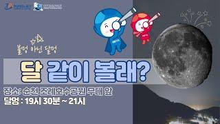 [LIVE] 망원경으로 달 관측! (장소: 순천 조례호…