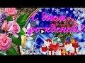 С ДНЕМ РОЖДЕНИЯ В ФЕВРАЛЕ Красивое видео поздравление родившимся в феврале Красивые видео ОТКРЫТКИ mp3