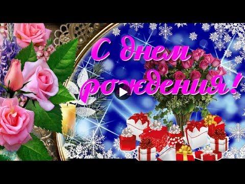 С ДНЕМ РОЖДЕНИЯ В ФЕВРАЛЕ Красивое видео поздравление родившимся в феврале Красивые видео ОТКРЫТКИ