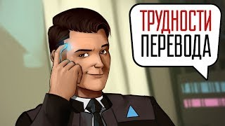Download Трудности перевода. Detroit: Become Human Mp3 and Videos