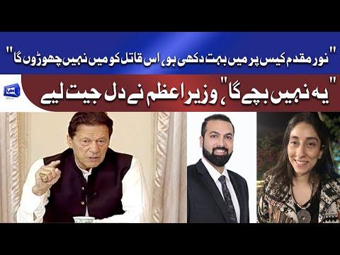 Zahir Jaffer Nahe Bache ga - PM Imran reaction on Noor Mukadam Case