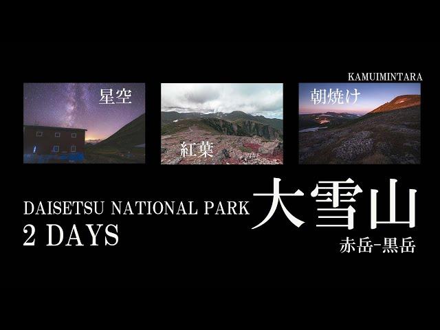 【テント泊登山】日本で最も早い紅葉と満点の星空を目指して 日本百名山 大雪山(赤岳~黒岳)