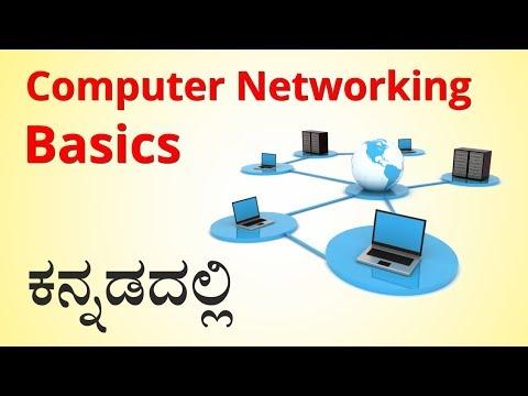 Class - 1 Basics of Computer Networks (In Kannada - ಕನ್ನಡದಲ್ಲಿ)