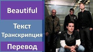 Trading Yesterday Beautiful текст перевод транскрипция