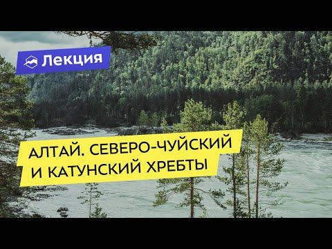 Алтай. Северо-Чуйский и Катунский хребты: какой маршрут выбрать