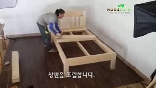원목침대조립 쉽게하는 방법