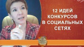 💐 12 идей конкурсов в социальных сетях 💐