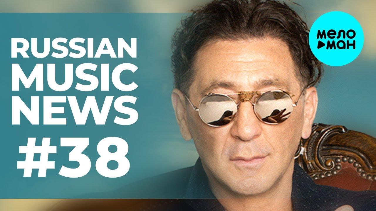 Russian Music News #38